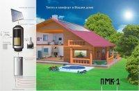 Альтернативные источники энергии:тепловые насосы,солнечные коллектора.